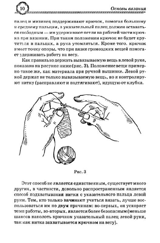 иллюстрация 6 из 14 для круговое и плоское вязание крючком людмила