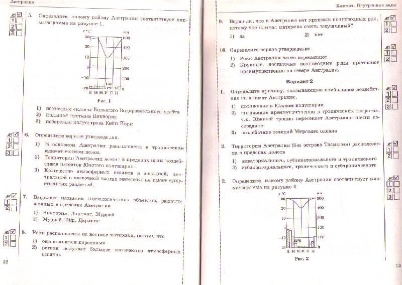 Ответы к тестам по географии 7 класс коринская