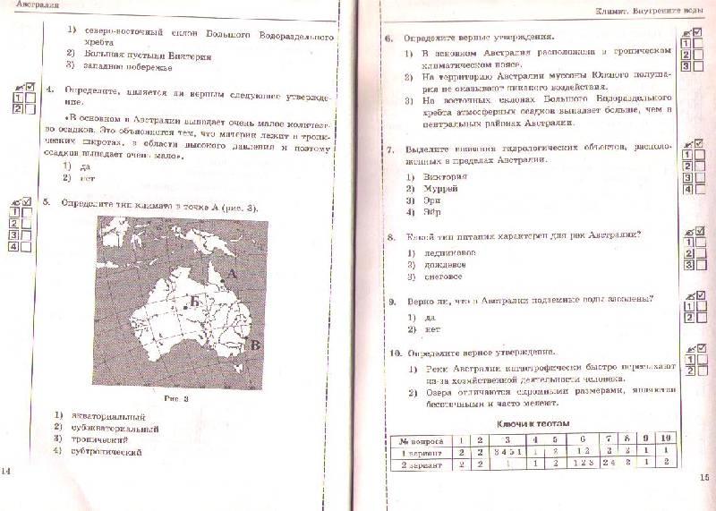 Тест 8 класс география онлайн