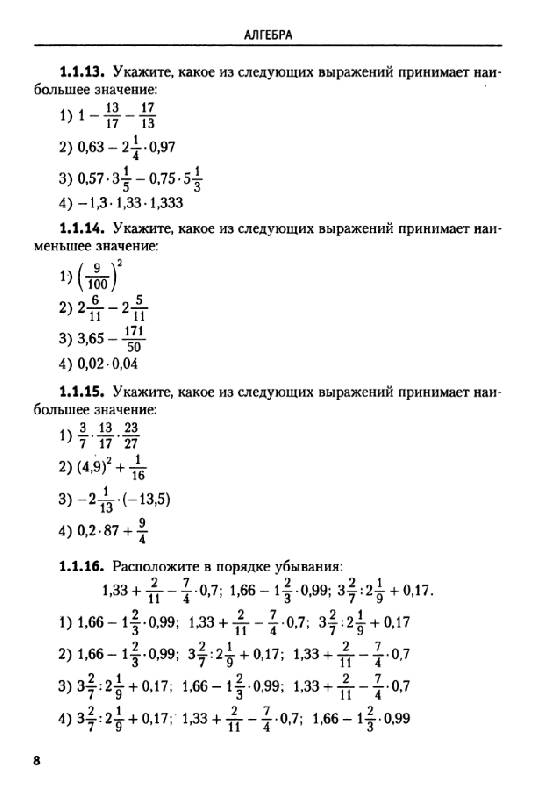 Класс решебник гиа семенова ященко 9 2018 математике
