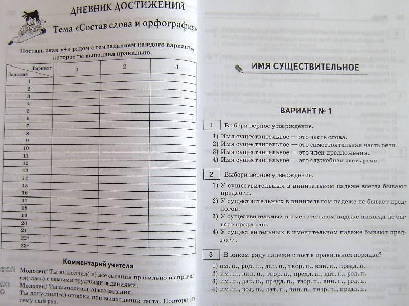 4 н.а класс по тематические тесты решебник языку русскому сенина