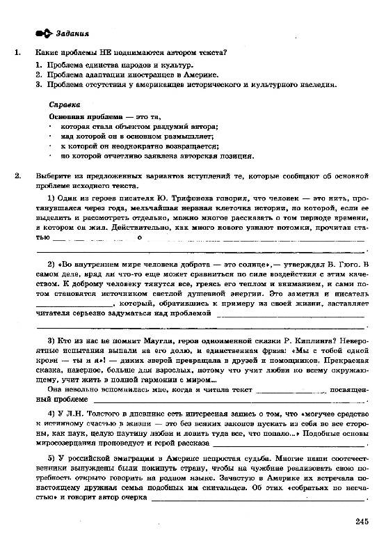 Выполнения задания по ЕГЭ 2012 (литература) - Часть 3, Page 2
