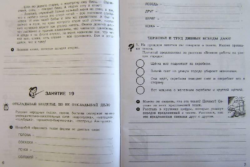 гдз школа развития речи 2 класс соколова 1 часть