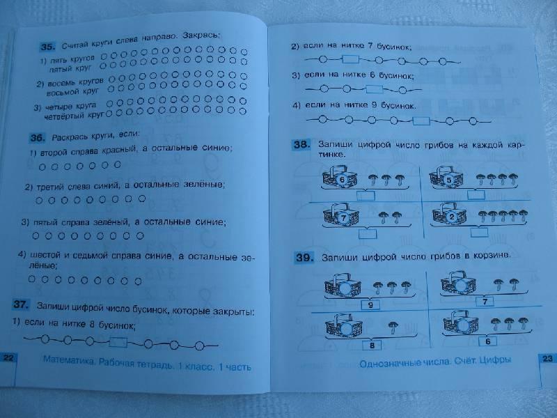 По математике тетрадь на 4 2 основе гдз печатной класс