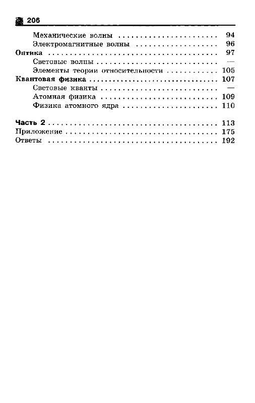 парфентьева онлайн задачник 10-11