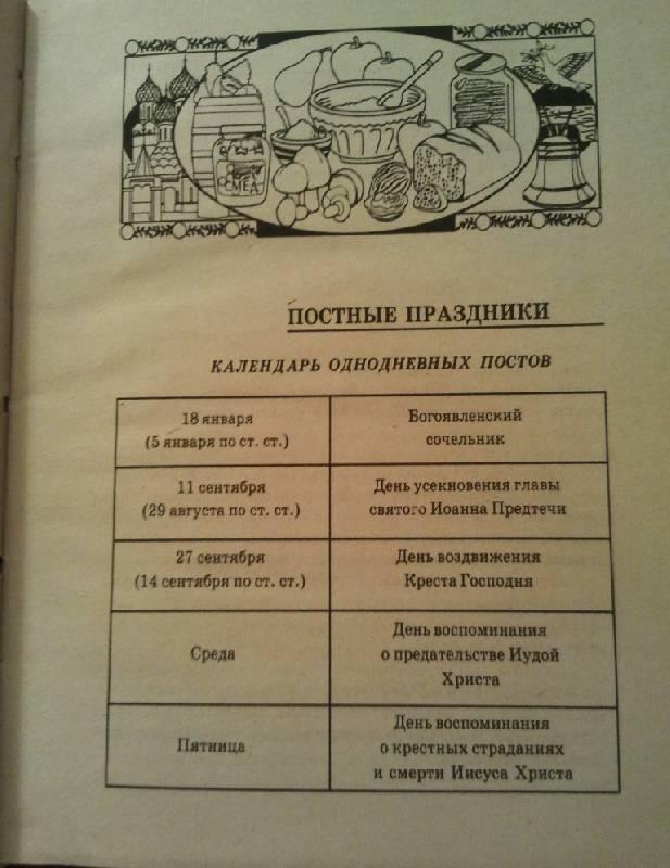 Иллюстрация 1 из 24 для Православная кухня: 1000 рецептов - Игорь Киреевский | Лабиринт - книги. Источник: Орешек