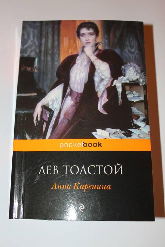 Иллюстрация 1 из 4 для Анна Каренина - Лев Толстой | Лабиринт - книги. Источник: НастяНоет