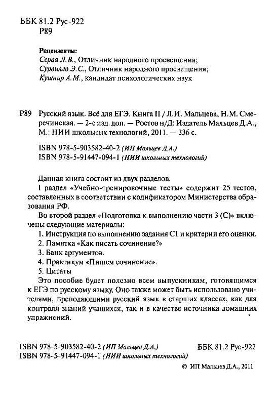 Гдз по русскому всё для егэ 2 часть мальцева
