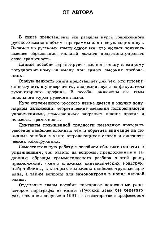 Иллюстрация 1 из 13 для Русский язык: все темы для подготовки к ЕГЭ - Ирина Голуб | Лабиринт - книги. Источник: Danon