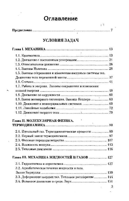 Иллюстрация 1 из 12 для Физика. Избранные задачи. Книга 1: Механика. Молекулярная физика. Термодинамика. Механика жидкостей - Юрий Павленко | Лабиринт - книги. Источник: Danon