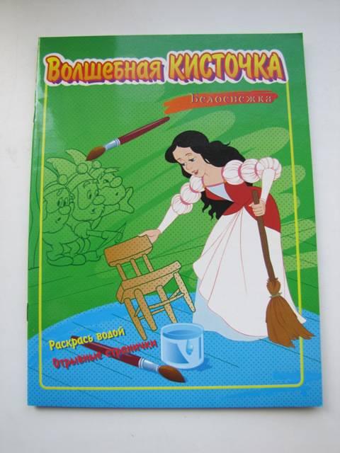 Иллюстрация 1 из 3 для Волшебная кисточка: Белоснежка | Лабиринт - книги. Источник: Павлюченкова  Наталья