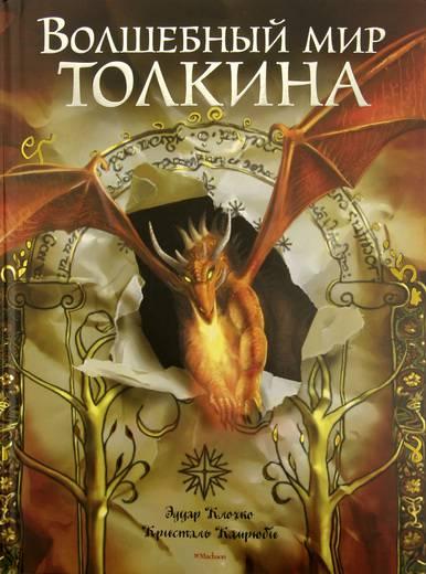 Иллюстрация 1 из 32 для Волшебный мир Толкина - Эдуар Клочко   Лабиринт - книги. Источник: Kat_rina