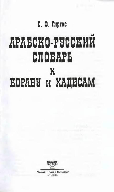 Иллюстрация 1 из 16 для Арабско - русский словарь к Корану и хадисам   Лабиринт - книги. Источник: Юта
