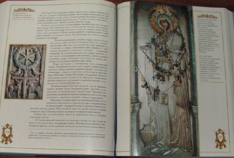 Иллюстрация 19 из 23 для Святой таинственный Афон - Георгий Юдин | Лабиринт - книги. Источник: Solen