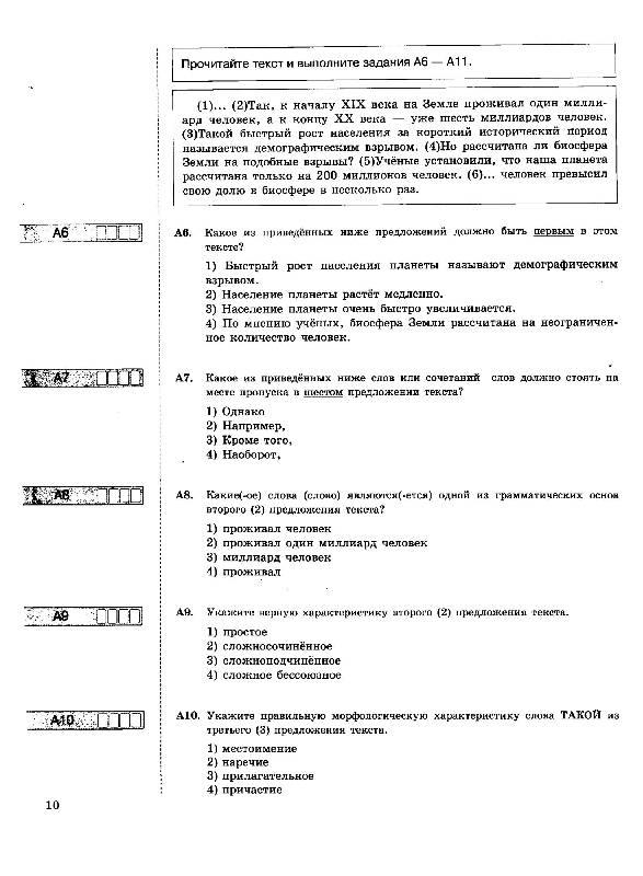 Ответы Русский Язык Тематический Контроль 8 Класс Цыбулько Решебник