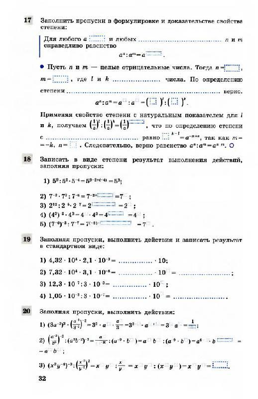 Федорова 11 колягин гдз по класс алгебре шабунин ткачева сидоров