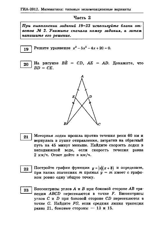 гдз огэ по математике 36 вариантов