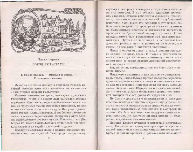 Иллюстрация 1 из 4 для Портфель капитана Румба - Владислав Крапивин | Лабиринт - книги. Источник: Solen