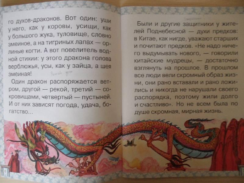 Иллюстрация 1 из 4 для Древний Китай - Ольга Колпакова | Лабиринт - книги. Источник: Mex-mex