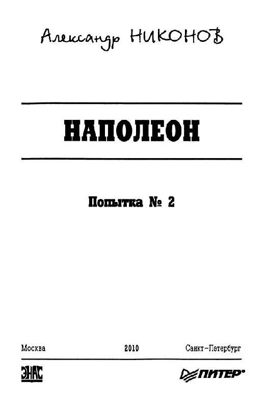 Иллюстрация 1 из 11 для Наполеон. Попытка № 2 - Александр Никонов   Лабиринт - книги. Источник: Юта