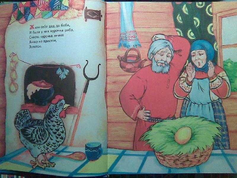 Иллюстрация 1 из 41 для Лучшие сказки для малышей: Русские народные сказки | Лабиринт - книги. Источник: Eidechse