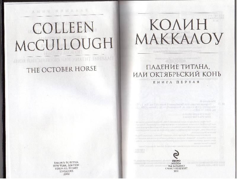 Иллюстрация 1 из 4 для Падение титана, или Октябрьский конь. Книга 1 - Колин Маккалоу | Лабиринт - книги. Источник: Аквилегия