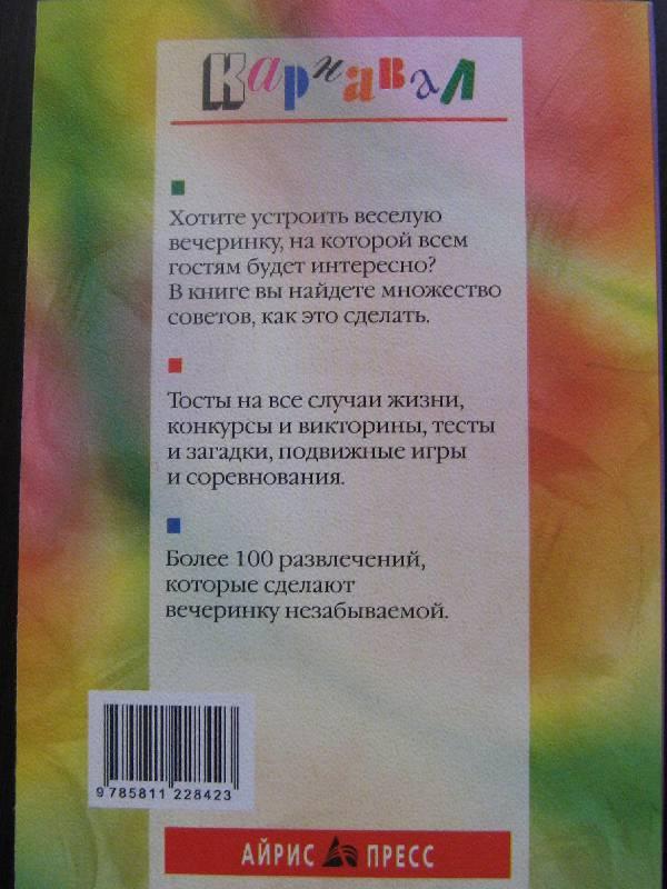 Иллюстрация 1 из 14 для Секреты веселой вечеринки - Олег Бутаев | Лабиринт - книги. Источник: Ольга