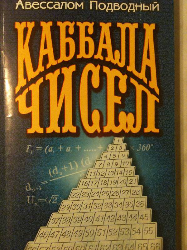 Иллюстрация 1 из 10 для Каббала чисел - Авессалом Подводный | Лабиринт - книги. Источник: AlAks