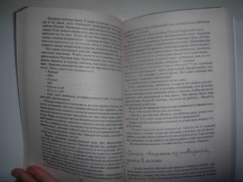 Иллюстрация 1 из 4 для Фейерверк волшебства. Энергетический роман, разжигающий внутренний огонь - Долохов, Гурангов   Лабиринт - книги. Источник: товарищ маузер