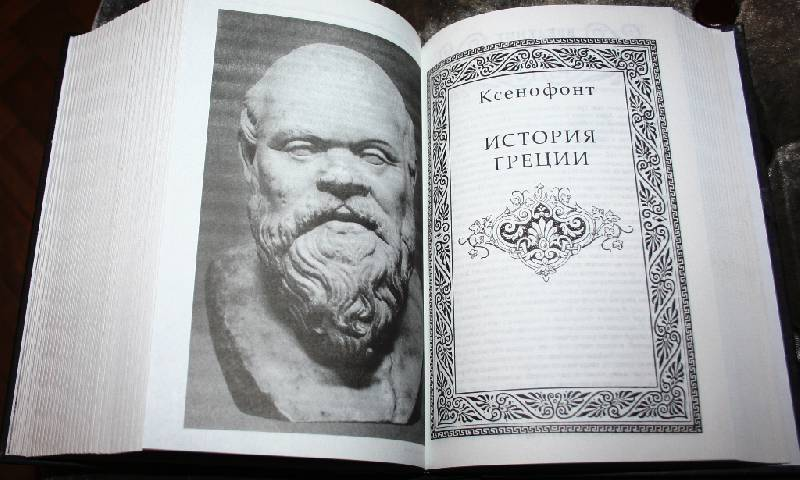 xenophon and aristophanes Booksgoogleru - socrates, born in athens in 469bce, spent much of his life pointing our the absurdities of current beliefs  socrates left no writings of his own.