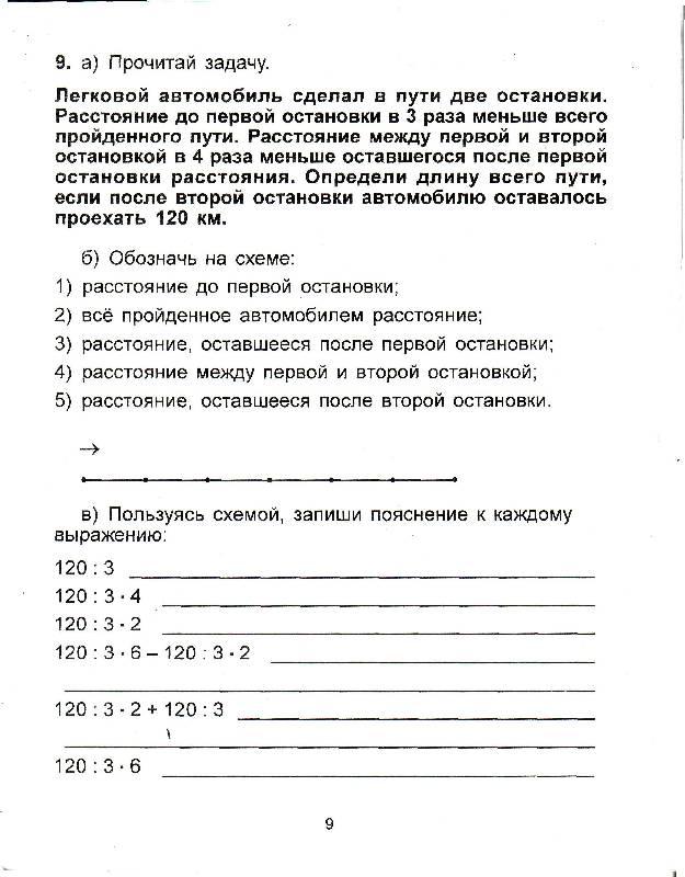 класс гдз учимся решать задачи 4