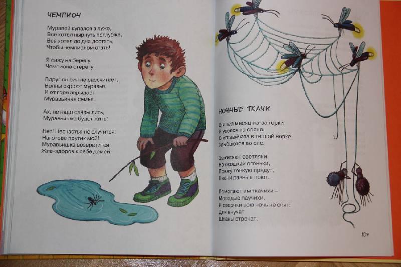 Иллюстрация 40 из 44 для Мамин день рождения - Галина Лебедева | Лабиринт - книги. Источник: Vilvarin  laurea