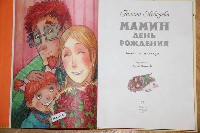 Иллюстрация 26 из 44 для Мамин день рождения - Галина Лебедева   Лабиринт - книги. Источник: Vilvarin  laurea