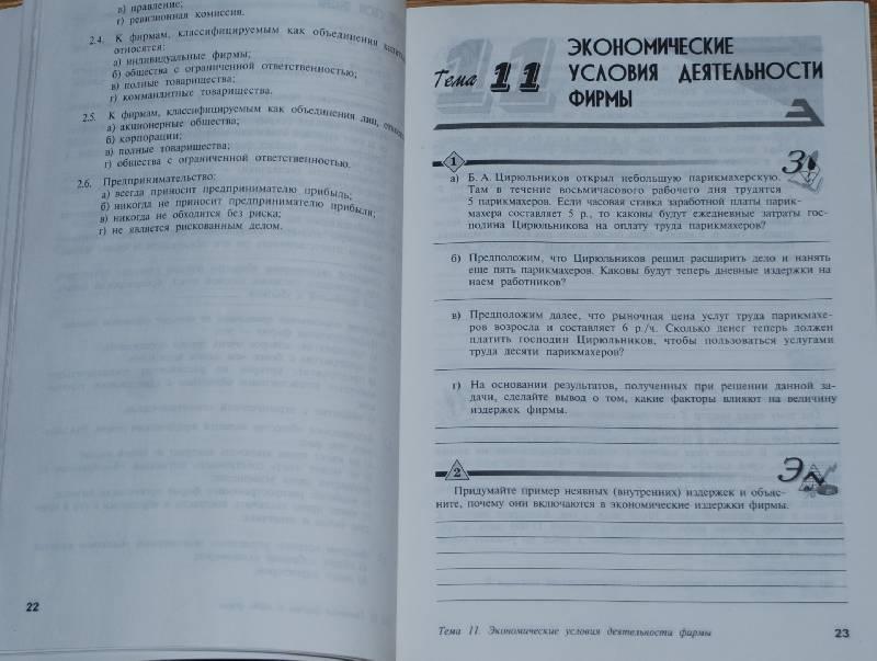 по класс рабочая экономики лукьянова 6 тетрадь гдз