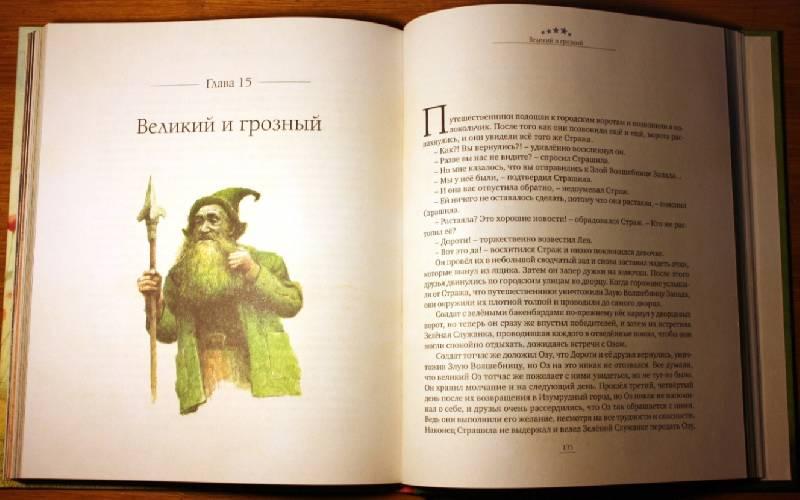 Решебник По Книге Чудеса Страны Оз