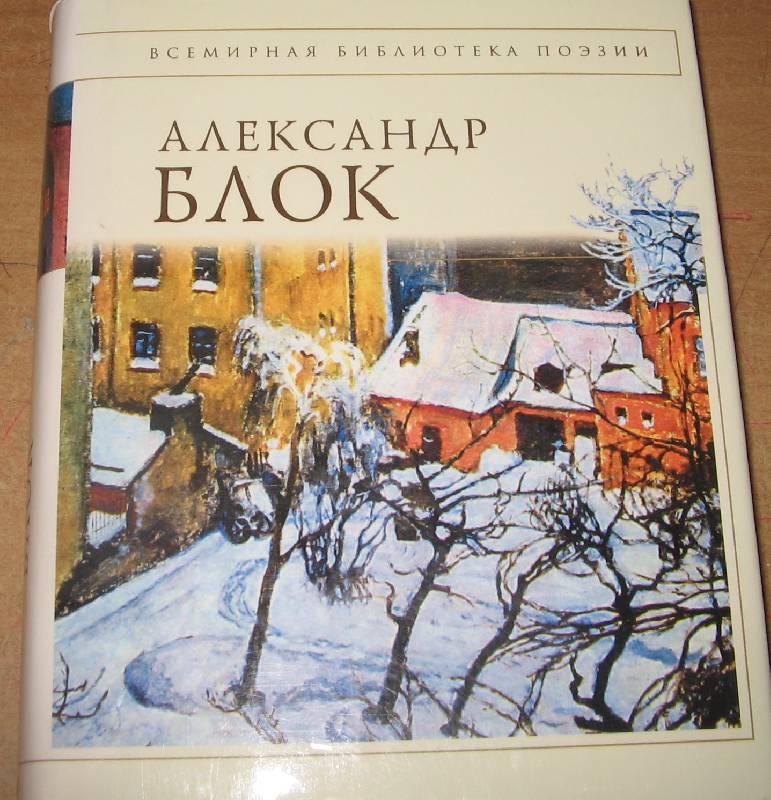 Иллюстрация 1 из 13 для Стихотворения - Александр Блок | Лабиринт - книги. Источник: Рыженький