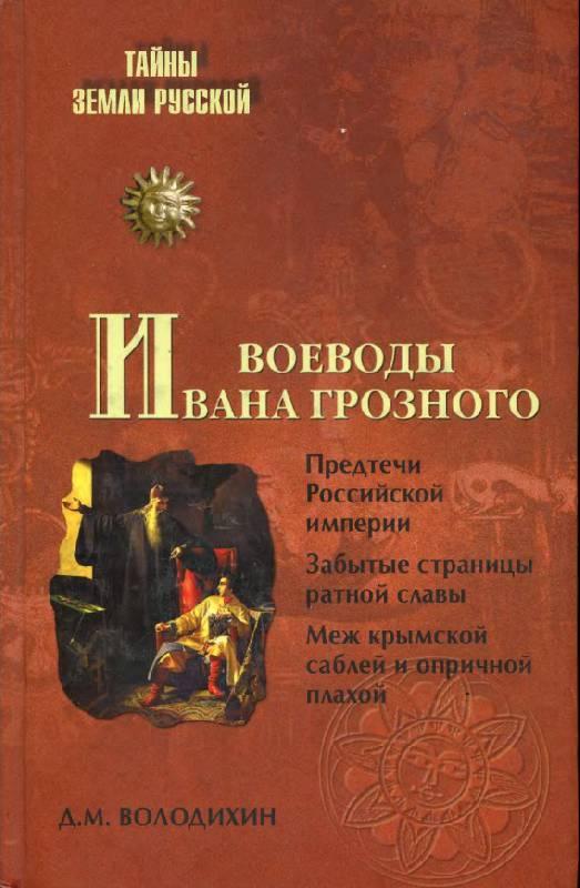 Иллюстрация 1 из 23 для Воеводы Ивана Грозного - Дмитрий Володихин | Лабиринт - книги. Источник: Рыженький