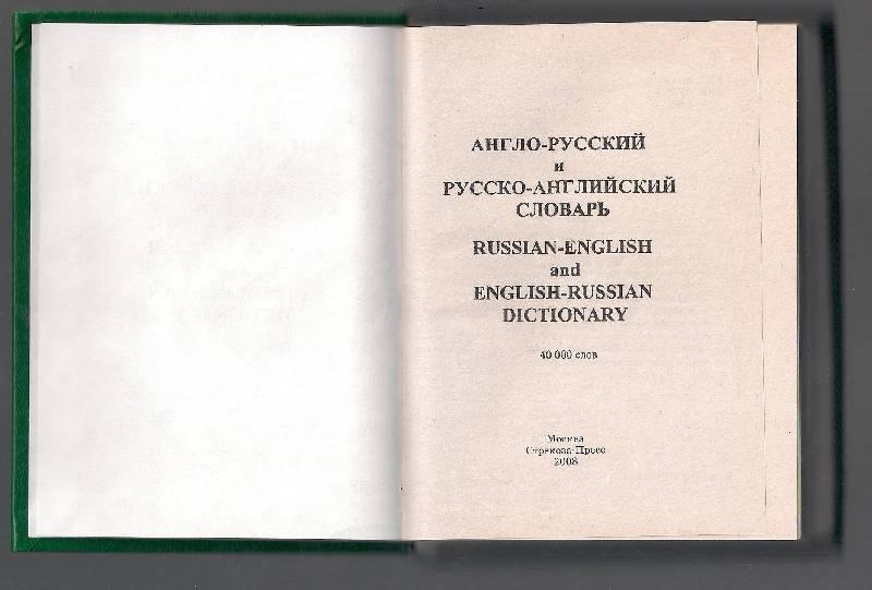 Иллюстрация 1 из 4 для Англо-русский, русско-английский словарь для школьников и студентов | Лабиринт - книги. Источник: Сидоркова  Инна