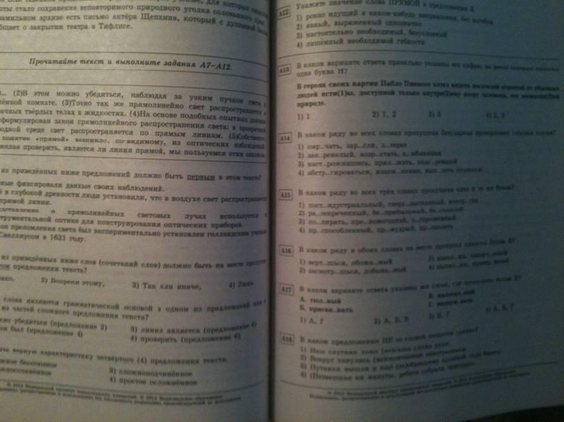 Цыбулько егэ 2016 русский язык скачать книгу бесплатно pdf