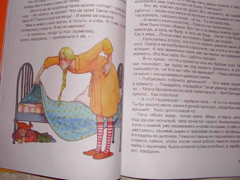 Иллюстрация 43 из 44 для Мамин день рождения - Галина Лебедева | Лабиринт - книги. Источник: ИринаС