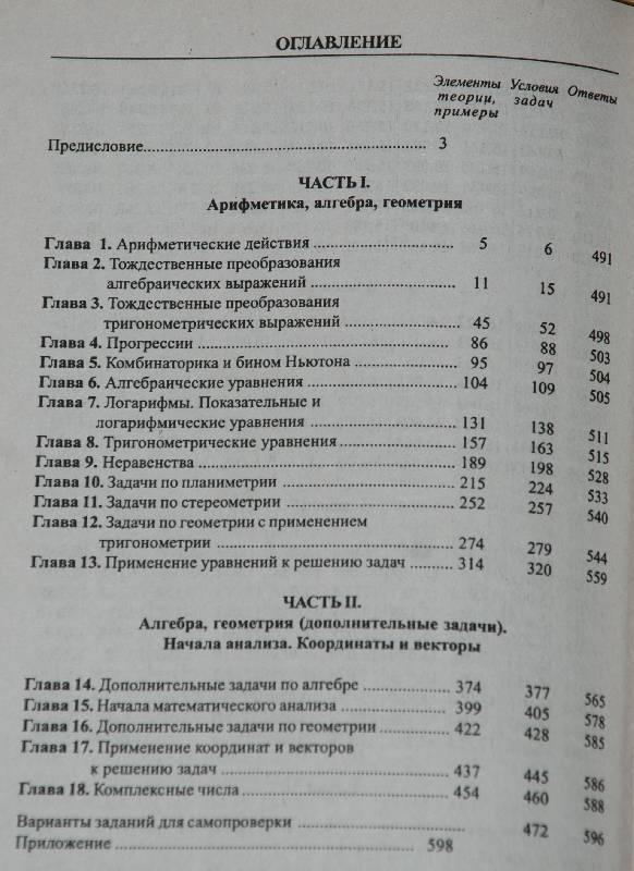 математике решебник ефимова сборник задач поспелова по