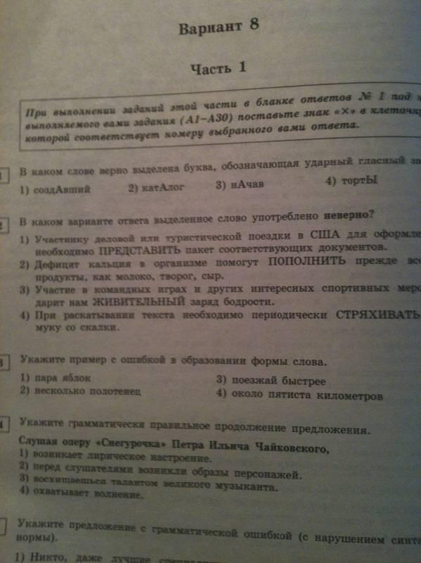 Цыбулько егэ 2017 русский язык 36 вариантов купить - 5f8