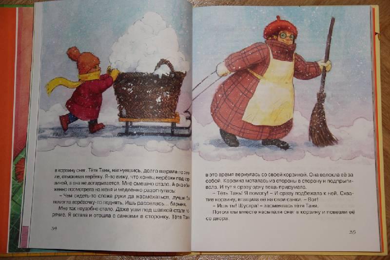 Иллюстрация 32 из 44 для Мамин день рождения - Галина Лебедева | Лабиринт - книги. Источник: Vilvarin  laurea