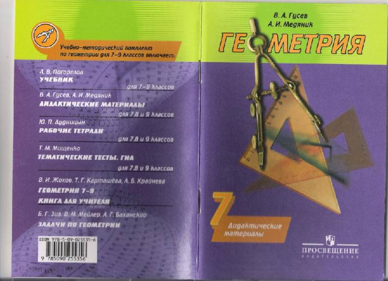 бекбоев решебник геометрия