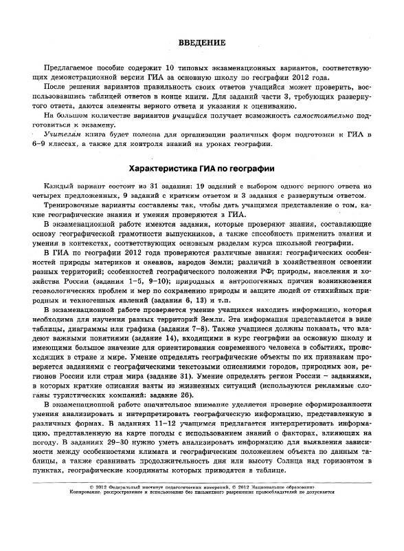 Иллюстрация 1 из 15 для ГИА-2012. География: Типовые экзаменационные варианты: 10 вариантов   Лабиринт - книги. Источник: Danon