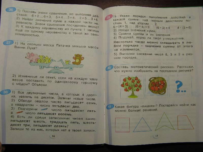 Гдз по математике 4 класс аргинская номер