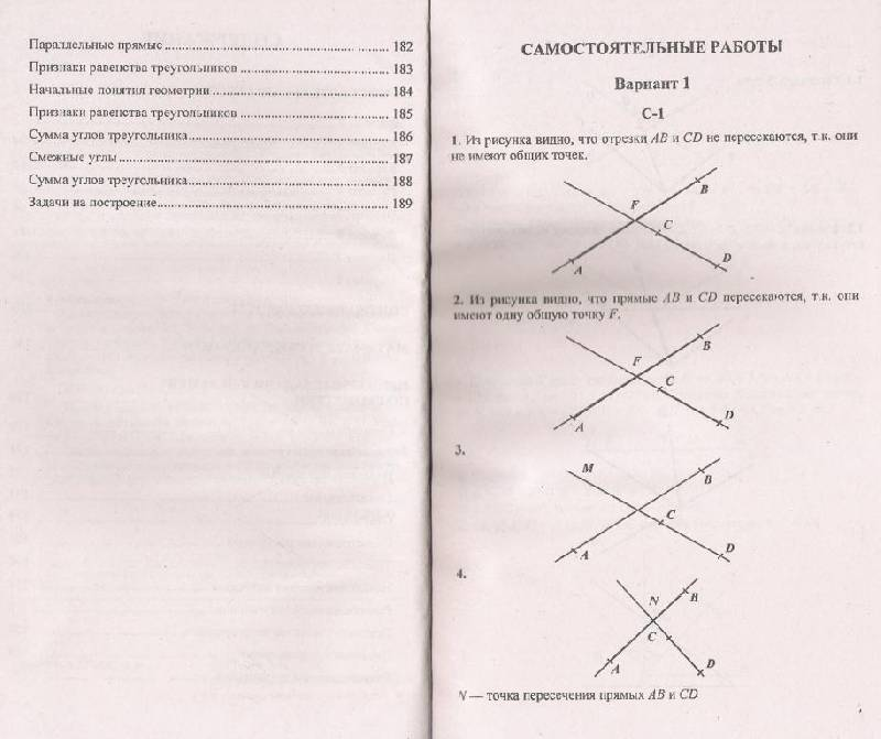 Гдз самостоятельные и контрольные работа по геометрии 8 класс