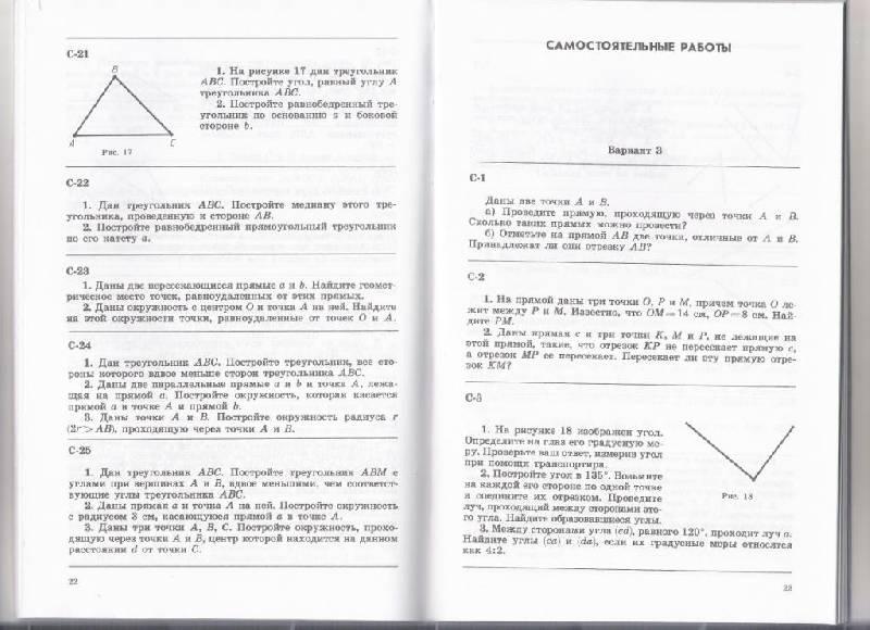 Решебники по геометрии дидактический 7