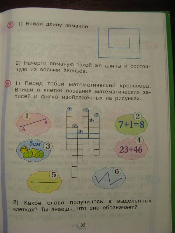 гдз 2 класс математика 1 часть с н кормишина