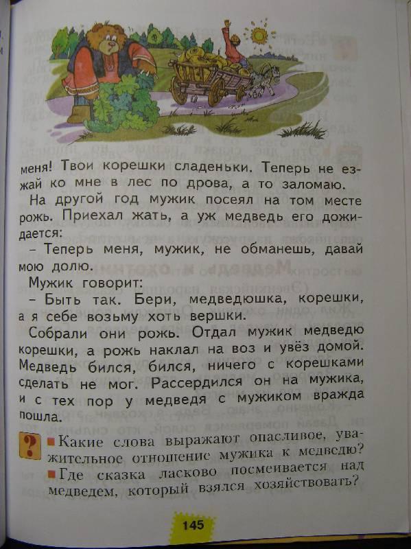 Литературное Чтение 2 Класс Свиридова 2 Часть Решебник
